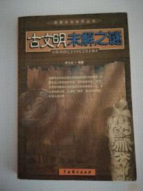 探索未知世界丛书:古文明未解之谜,UFO未解之谜,大自然未解之谜