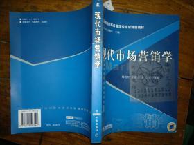 现代市场营销学/刘艳红等++