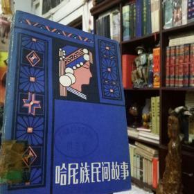 哈尼族民间故事《哈尼族民间故事》编辑组编。一版一印。正版馆藏书