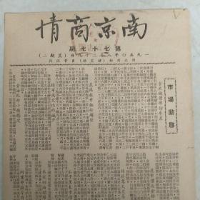 南京商情(第七十七期)