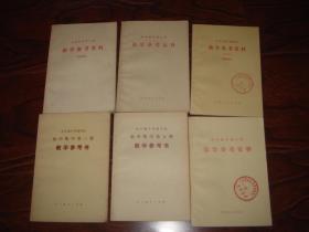 中学数学 教学参考书第3.4.5.6.8.9册(70年代老版本)