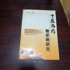 中医治疗糖尿病研究