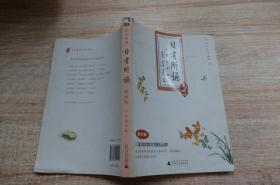 日有所诵  第四版(小学五年级)