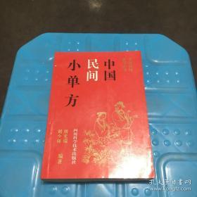 中國民間小單方