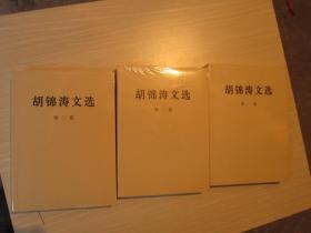 胡锦涛文选    (全三卷)