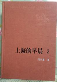 上海的早晨(2)配册用 周而复著 新中国60年典藏系
