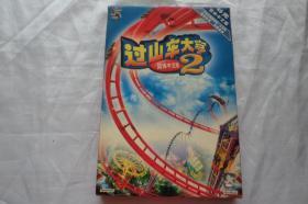 过山车大亨 2(简体中文版)1光盘 十 游戏手册