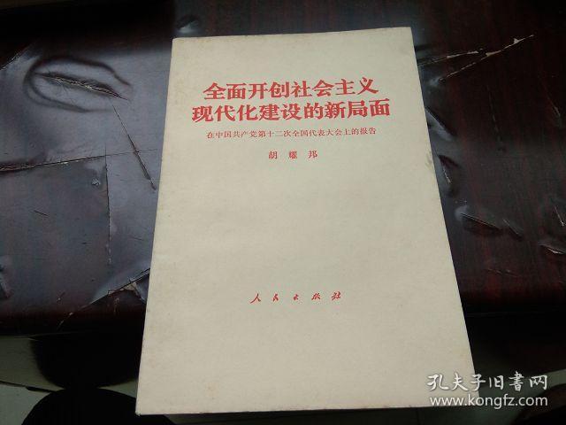 胡耀邦 全面开创社会主义现代化建设的新局面