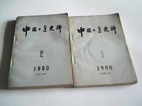中国工运史料1980年第1.2期