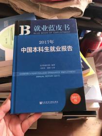皮书系列·就业蓝皮书:2017年中国本科生就业报告