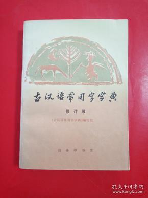 《古汉语常用字字典》修订版