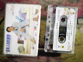 【张信哲】【没有人知的故事】【磁带】