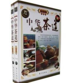 中华茶道(彩图版) 大16开2卷  9H20c