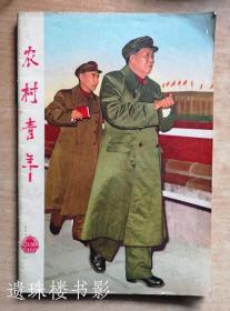 农村青年(1966年23、24期合刊)