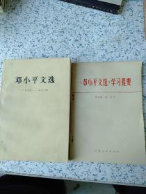 《邓小平文选》、《邓小平文选》学习提要