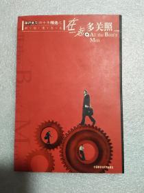 在一起多关照——《英语学习》四十年精选本,第二辑