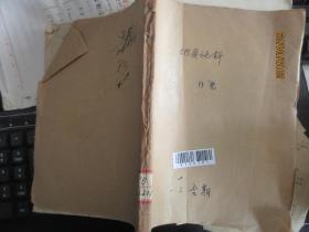 地质论评11卷