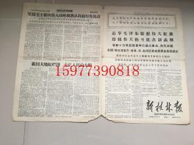 文革老报纸新桂林报1968年9月10日全4版