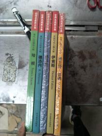 世界名画家全集 五册合售