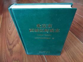 北京市西城区财政志(1994——2010)