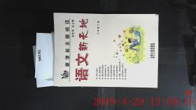 语文新天地 六年级 下册
