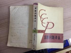 苏联问题译丛 第二辑