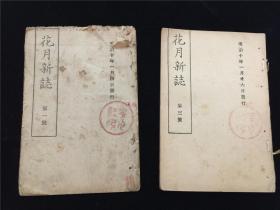 明治汉文学杂志《花月新志》创刊号、第3号~6号合订,收录明治时期日本汉学者的汉诗古文、繁昌体小说、和歌等,有鸭东新志等连载等