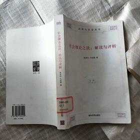 社会理论之法:法律与社会丛书