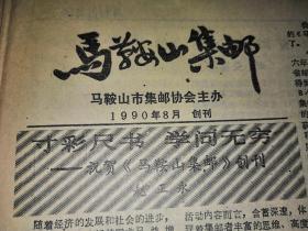 邮报创刊号:马鞍山集邮  •总第一期—总第五期  五期合售