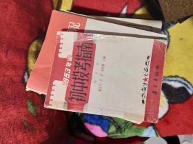 1953年编初中投考指南增订本