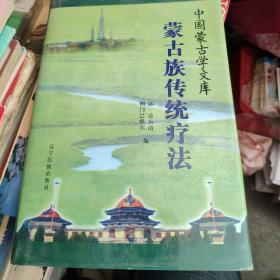 蒙古族传统疗法