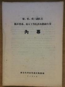 梁,杜 、吴 三副队长 揭开省委、南大工作队两条路线斗争