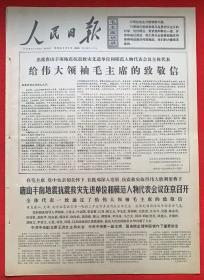 人民日报1976年9月2日《1-6版》给伟大领袖毛主席的致敬信《唐山丰南地震抗震救灾先进单位和模范人物代表会议在京召开》