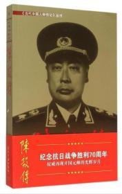 《当代中国人物传记》 陈毅传 当代中国出版社