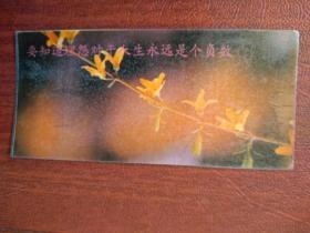 1987年纪念卡,埋怨对于人生永远是个负数,(单张)12.5x6cm