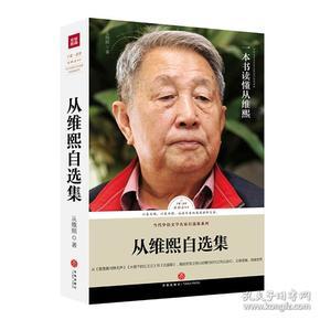 从维熙自选集/当代华语文名家自选集系列/路标石丛书