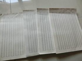 老纸4本合售【车次统计表】年代不详、B架顶层