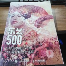 乐艺500-全球艺术家笔下的500幅女性角色插画