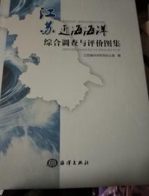 江苏近海海洋综合调查与评价图集