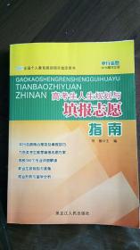 高考生人生规划与填报志愿指南(平行志愿2016黑龙江版)