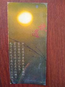 1987年纪念卡,机遇,(单张)12.5x6cm