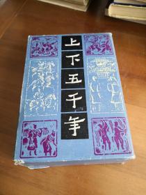 上下五千年  (上中下,全3册)