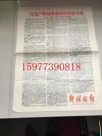 文革老报纸新桂林报1967年1月31日全4版