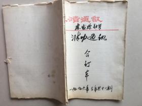 三清通讯 1996年合订本