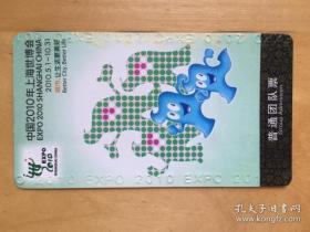 中国2010年上海世博会 普通团队票