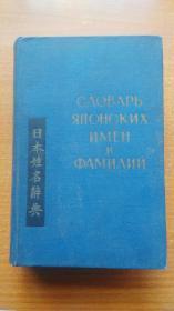 日本姓名辞典 大32开精装中俄文对照 1958年版