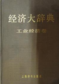 经济大辞典工业经济卷