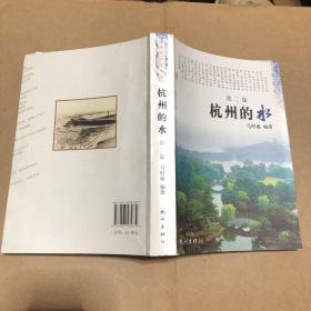杭州的水(第二版)(杭州文化丛书)原版书