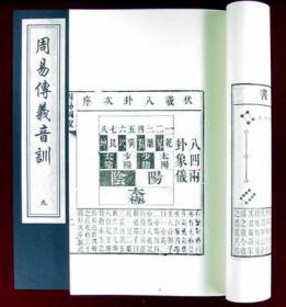 周易传义音训(16开线装 全一函九册 木板刷印)