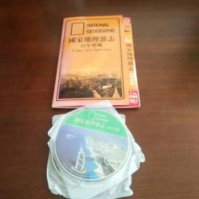 国家地理杂志百年珍藏光碟  7张